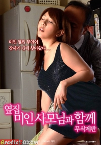 The Cute Wife Lives Next to Me (2016) ดูหนังอาร์เกาหลี [18+] Korean Rate R Movie