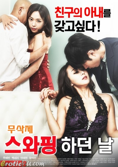 The Day of Swapping (2016) [Rev.1] ดูหนังอาร์เกาหลี [18+] Korean Rate R Movie