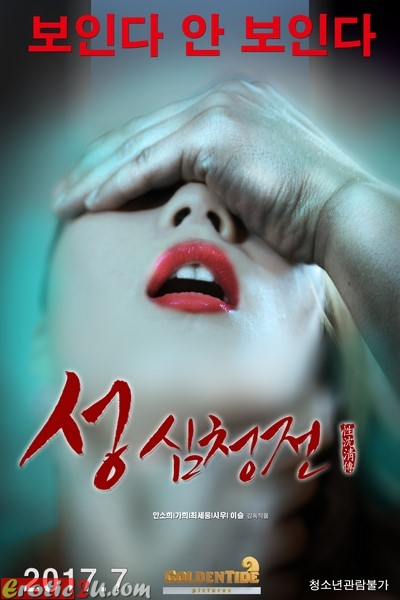 The Tale of Sexy Shim Cheong (2017) ดูหนังอาร์เกาหลี [18+] Korean Rate R Movie