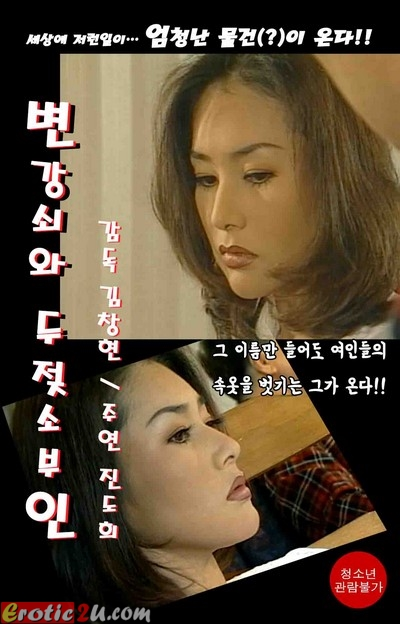 The stud and two dairy cows (1999) ดูหนังอาร์เกาหลี [18+] Korean Rate R Movie
