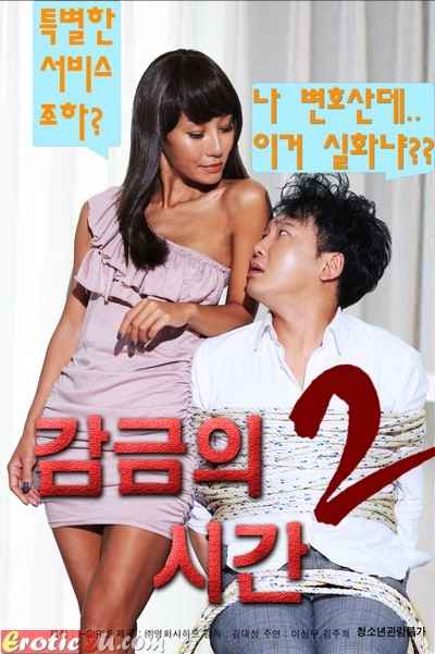 Time Confinement 2 (2017) ดูหนังอาร์เกาหลี [18+] Korean Rate R Movie
