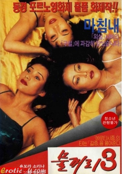 Water Reality 3 (1995) ดูหนังอาร์เกาหลี [18+] Korean Rate R Movie