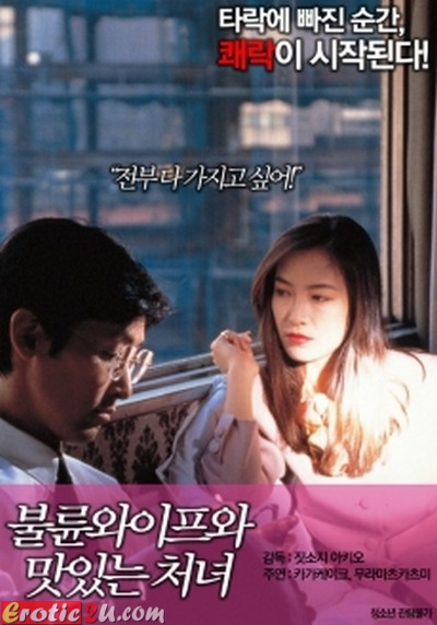 Wife And Delicious Girl (1992) ดูหนังอาร์เกาหลี [18+] Korean Rate R Movie