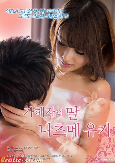 Your First Love (2015) ดูหนังอาร์เกาหลี [18+] Korean Rate R Movie