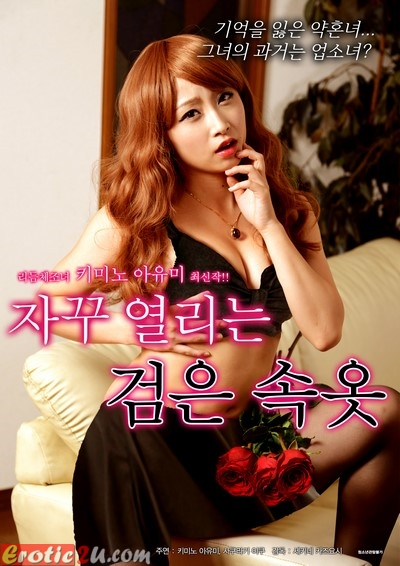 Black Underwear Woman Lustful Red Nectar (2016) ดูหนังอาร์เกาหลี [18+] Korean Rate R Movie
