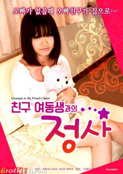 Creampie to My Friend's Sister (2016) ดูหนังอาร์เกาหลี [18+] Korean Rate R Movie