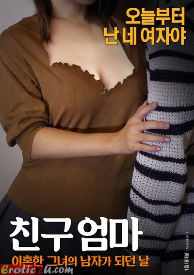 Friend Mom – The Day She Became Her Divorced Man (2017) ดูหนังอาร์เกาหลี [18+] Korean Rate R Movie