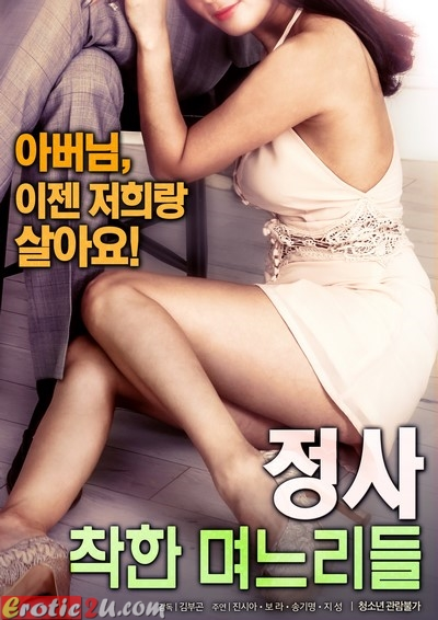 Honesty – Good daughter-in-law (2017) ดูหนังอาร์เกาหลี [18+] Korean Rate R Movie