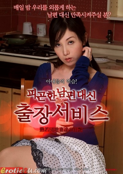 Insanity and gloss of young and mature housing complex wives (2015) XXX Korean Erotic Movies 18+