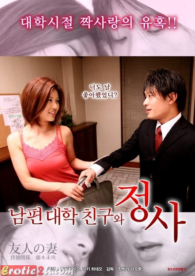 Married Woman Who Drown In Forbidden Lust (2015) ดูหนังอาร์เกาหลี [18+] Korean Rate R Movie