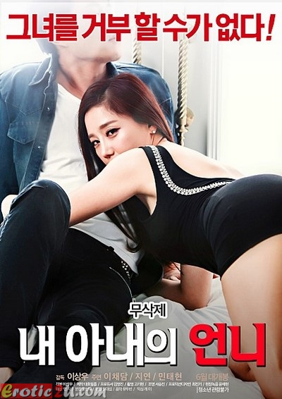 My Wife's Uncle (2017) ดูหนังอาร์เกาหลี [18+] Korean Rate R Movie