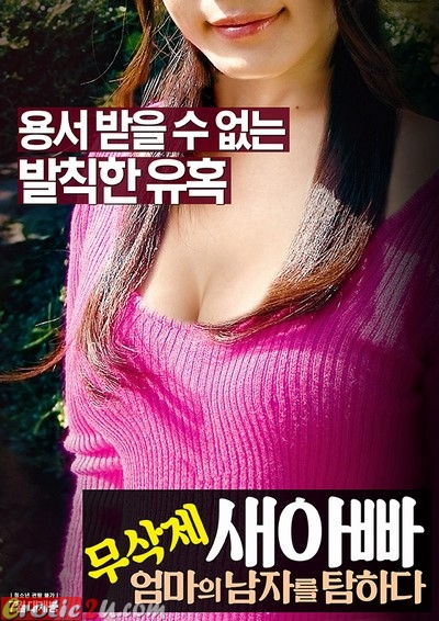 New Dad – I'm Craving My Mother's Man [unclear] (2017) ดูหนังอาร์เกาหลี [18+] Korean Rate R Movie