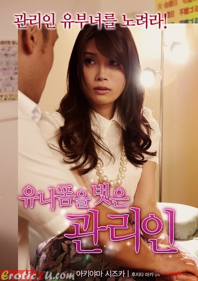 Old Janitor Woman in Mansion 2 (2017) XXX Korean Erotic Movies 18+