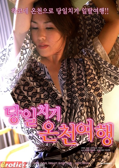 One Day Affair Trip with Beautiful Kimono Wife (2016) ดูหนังอาร์เกาหลี [18+] Korean Rate R Movie