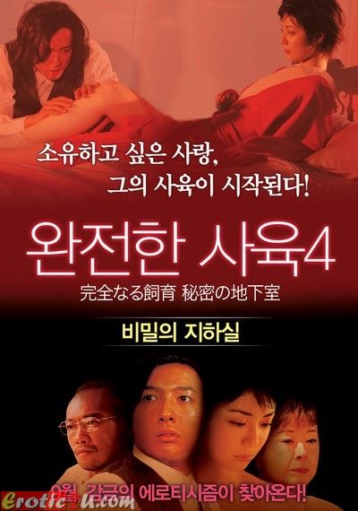 Perfect Education 4 – Secret Basement (2003) ดูหนังอาร์เกาหลี [18+] Korean Rate R Movie