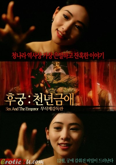 Sex And The Emperor (1994) ดูหนังอาร์เกาหลี [18+] Korean Rate R Movie