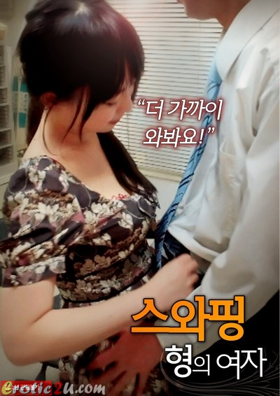 Swapping – Your brother's (2017) ดูหนังอาร์เกาหลี [18+] Korean Rate R Movie