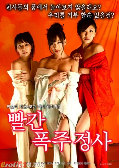 Temptation Playful Shellfish Play (2016) ดูหนังอาร์เกาหลี [18+] Korean Rate R Movie