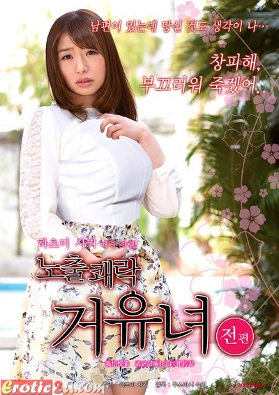 The Pleasure Due To Exposure Busty Young Wife (2015) ดูหนังอาร์เกาหลี [18+] Korean Rate R Movie