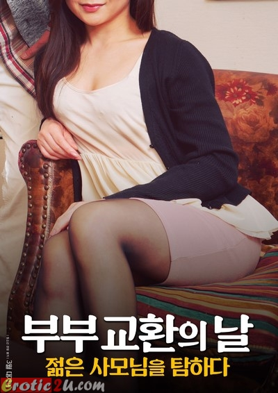 Couple Exchange Day Covet Young Wife (2017) หนังอาร์เกาหลี 18+ Korean XXX