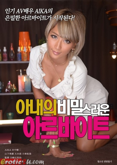 GAL Wife Of Secret A Part-Time Job (2016) หนังอาร์เกาหลี 18+ Korean XXX
