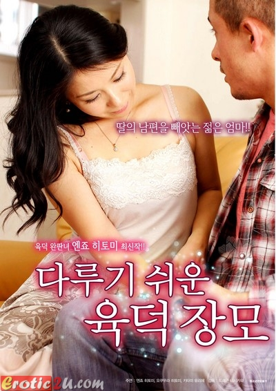 Mother Who Takes A Daughter'S Husband 2 (2017) หนังอาร์เกาหลี 18+ Korean XXX