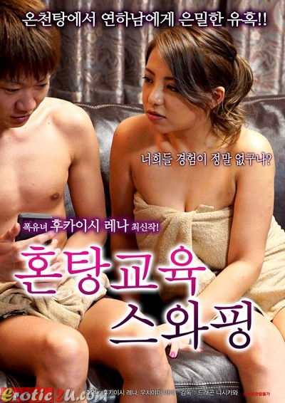 A Sexual Education Of A Beautiful And Irritating Lady 3 (2017)