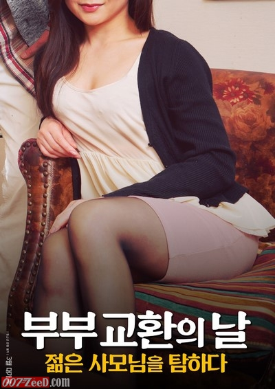 Couple Exchange Day Covet Young Wife (2017) [Uncut] หนังอาร์เกาหลีอัพเดทใหม่ 18+ Korean Erotic