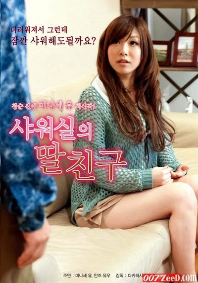 Confession of surprise. Alone tougether bemy daughter's friend (2018) หนังอาร์เกาหลีอัพเดทใหม่ๆ ทุกวัน