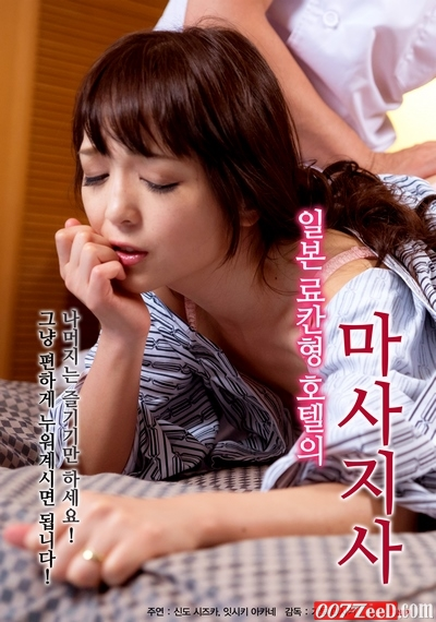 The intention of massage 4 married women in a yukata that is finished (2018) หนังอาร์เกาหลีอัพเดทใหม่ๆ ทุกวัน