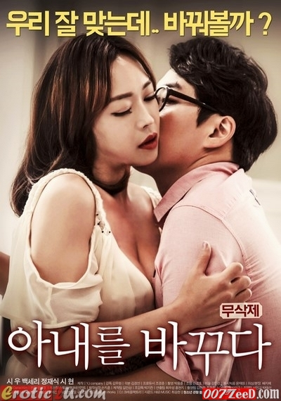 Change His Wife [Unclear] (2016) XXX Korean Erotic Movies 18+