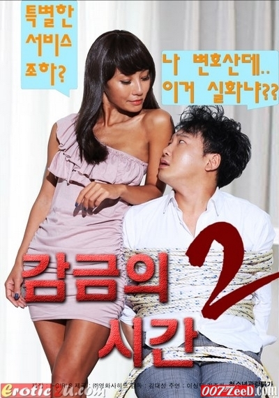 Time Of Confinement 2 [Unclear] (2017) XXX Korean Erotic Movies 18+