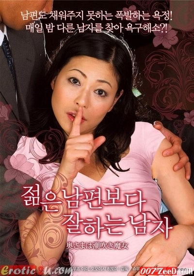 Wife is squirting witch. Ami Hojyo (2015) XXX Korean Erotic Movies 18+