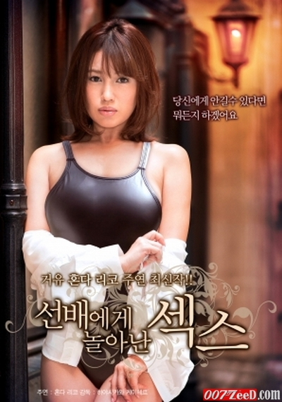 Because I Want To Be In Your Arms (2015) XXX Korean Erotic Movies 18+