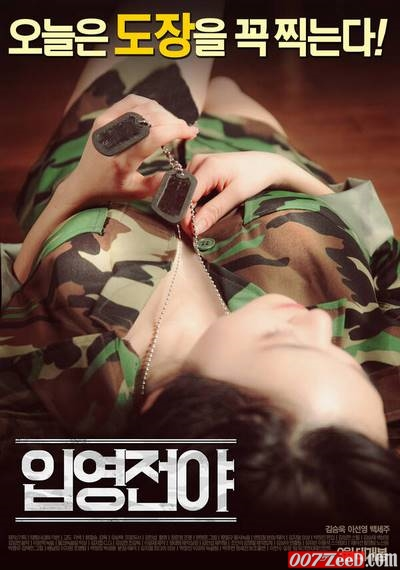 The Night Before Enlistment (Unedited 2016) Replay XXX Korean Erotic Movies 18+