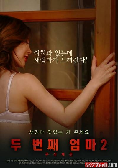 The Second Mother 2 (Unremoved 2018) Replay XXX Korean Erotic Movies 18+
