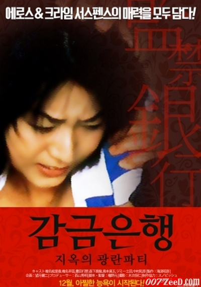 Time Of Confinement [Uncarried] (2015) XXX Korean Erotic Movies 18+