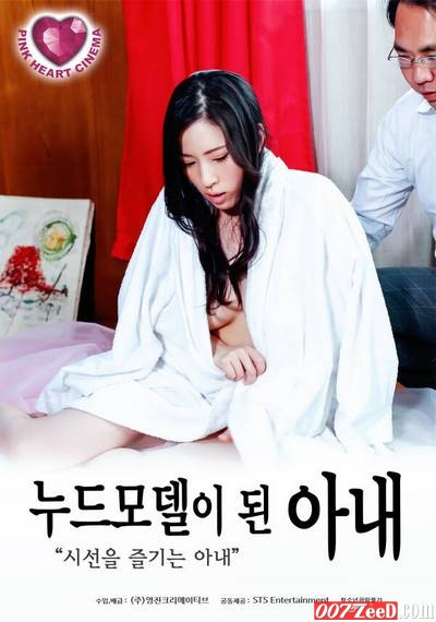Wife Became a Nude Model (2019) Replay XXX Korean Erotic Movies 18+