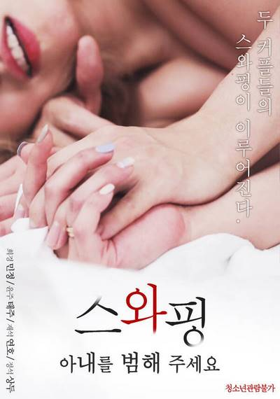 Swapping – Fuck Your Wife (2019) Replay XXX Korean Erotic Movies 18+