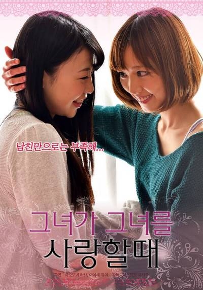 When She Loves Her (2015) Replay XXX Korean Erotic Movies 18+