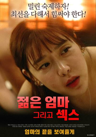 Young Mother and Sex (Unedited 2019) Replay XXX Korean Erotic Movies 18+