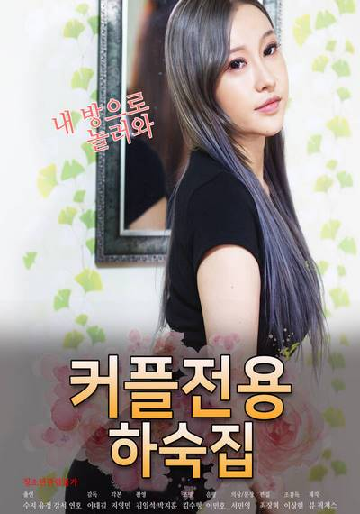Boarding House for Couples (2021) Replay XXX Korean Erotic Movies 18+