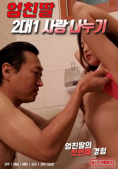 Mother Daughter-Sharing Love Two to One (2021) Replay XXX Korean Erotic Movies 18+