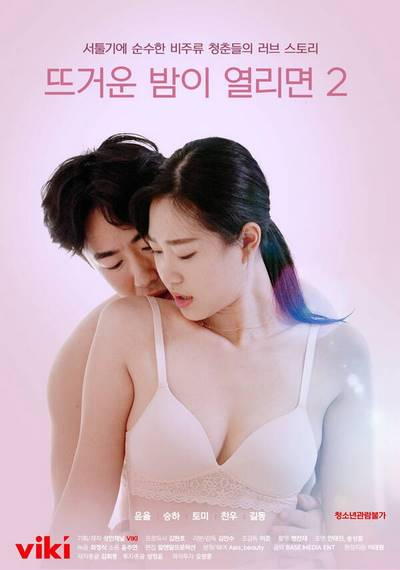 When A Hot Night Opens 2 (2021) Replay XXX Korean Erotic Movies 18+